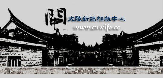 閩南文化特點-福建新娘-大陸新娘